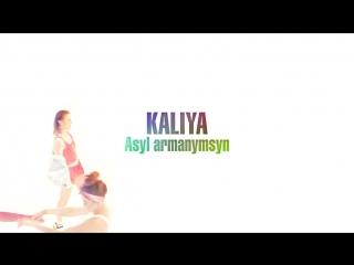 KALIYA - Asyl armanymsyn [TEASER]