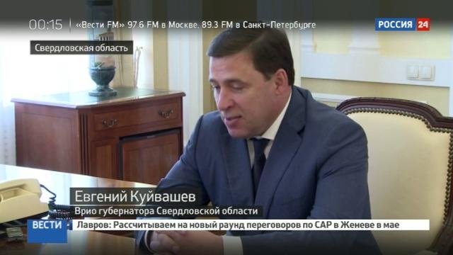 Новости на Россия 24 • Развитие Свердловской области: серебро, быстрые нейтроны и титановое сердце России