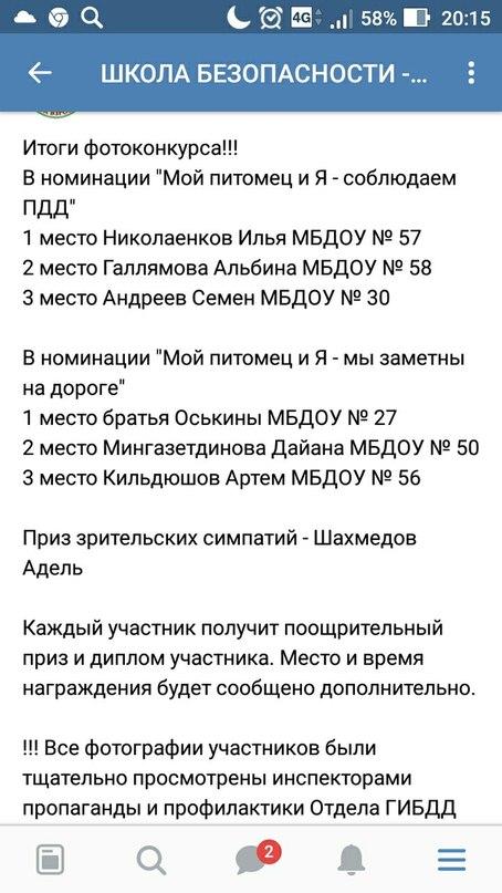 Юлия Баранникова | Альметьевск