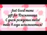 Feel Good meme gift племянница