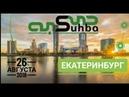 SUHBA Конференция СУХБА в ЕКАТЕРИНБУРГЕ 26.08.2018 Часть 1.
