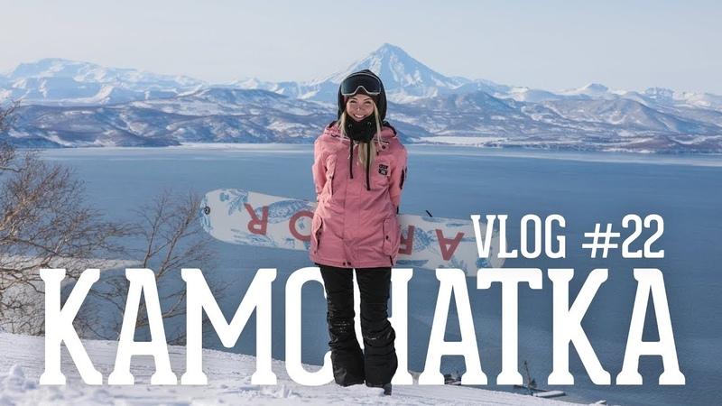 KAMCHATKA - Знакомство с Камчаткой - PART 1 - VLOG 22