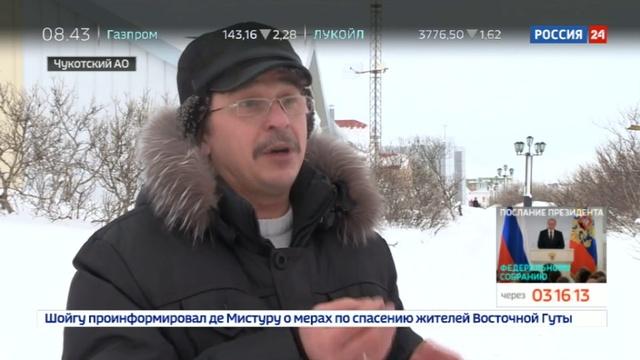 Новости на Россия 24 • На Чукотке сдают дома по новой программе малоэтажного строительства