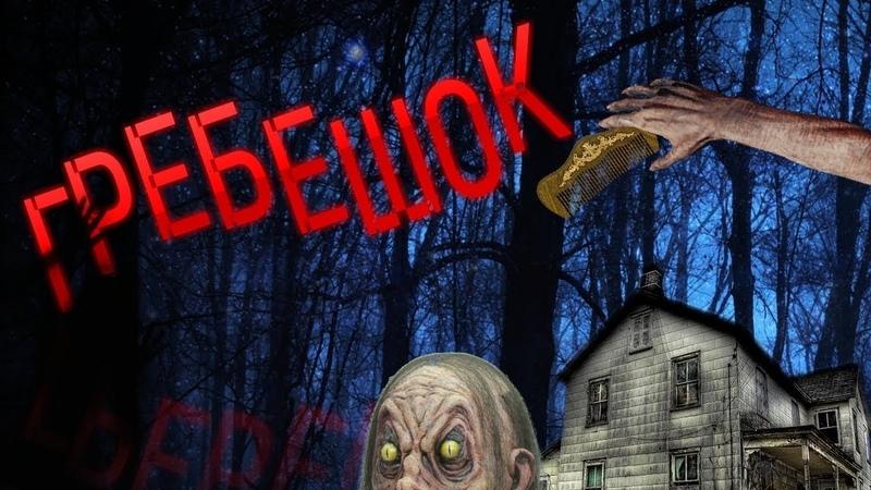Страшная история - Гребешок - страшилка на ночь