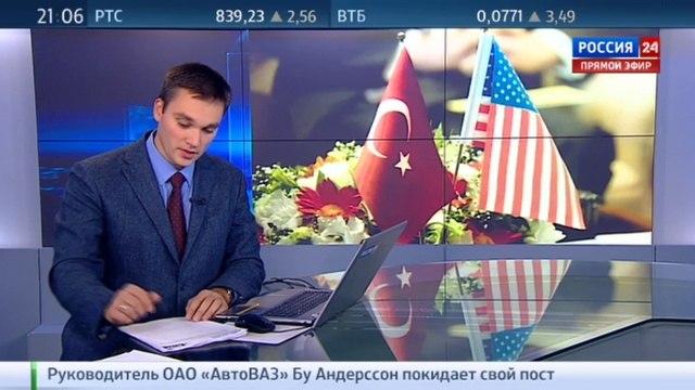Новости на Россия 24 • Турция и США создали секретный разведцентр