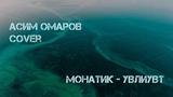 Monatik - Увлиувт | Asim Omarov Cover
