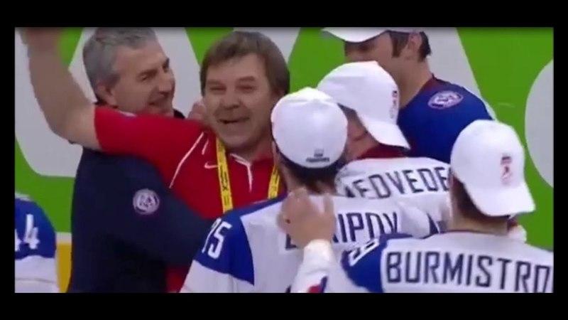 Знарок и его команда Сборная Россси 2014