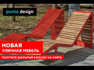 Новый каталог городской уличной мебели от punto design
