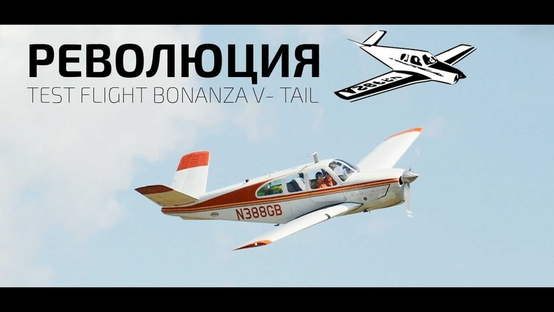 РЕВОЛЮЦИЯ в авиации. Test flight Bonanza V-tail. Doctor Killer
