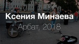 Ксения Минаева выступление на Арбате