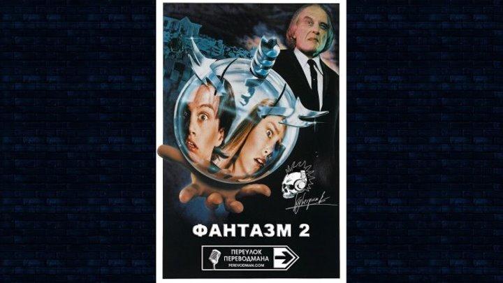 Фантазм 2 Phantasm II (1988) Михаил Kyberpunk Яроцкий