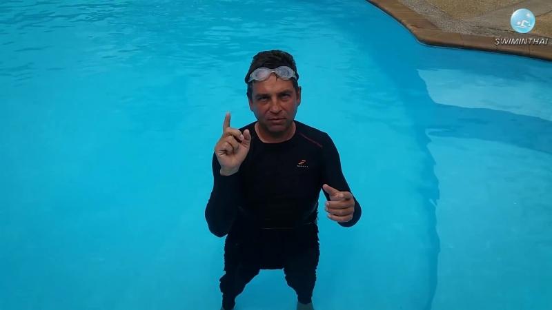 Плавание для новичков - как встать на ноги после заплыва, чтобы не захлебнуться ( 1080 X 1920 ).mp4
