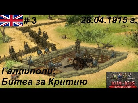 Battle of Empires: 1914-1918, Англия 3. Миссия Битва за Критию. Галлиполи, 28.04.1915 г.