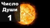 Число Души 1 Влияние Солнца (для родившихся 1, 10, 19, 28 числа) - Число характера 1