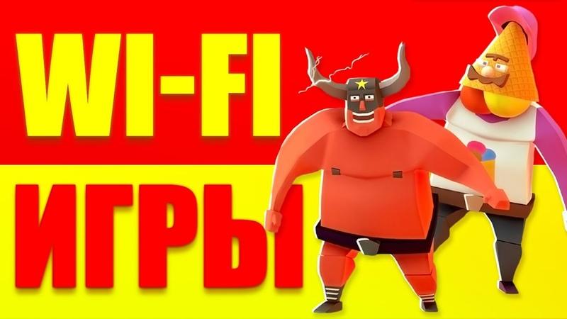 Игры по локальной сети WiFi и Bluetooth на Android и ios