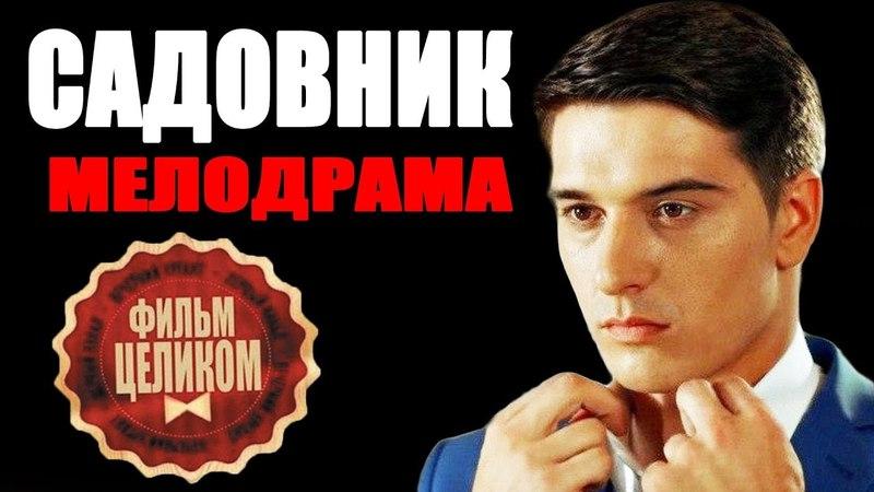 САДОВНИК 2016 русские мелодрамы 2016 russian movies 2016 melodrama