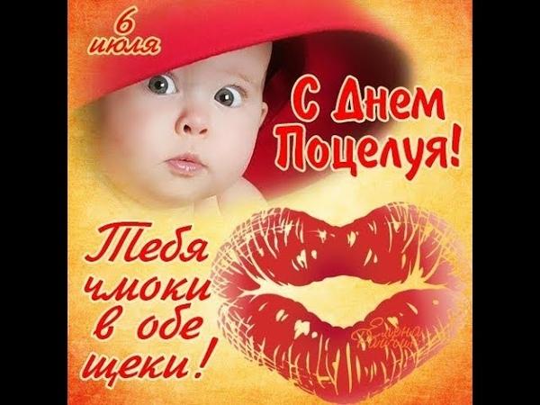 С Днём поцелуя