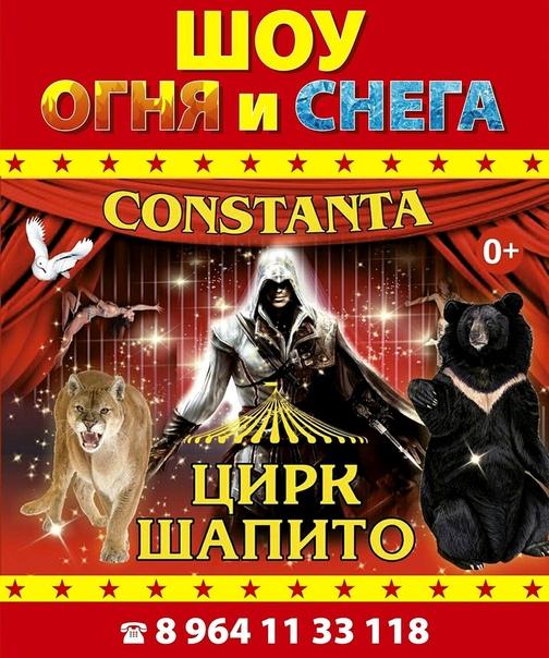 Цирк шапито «ConStanta» в Усть-Илимске: шоу огня и снега!