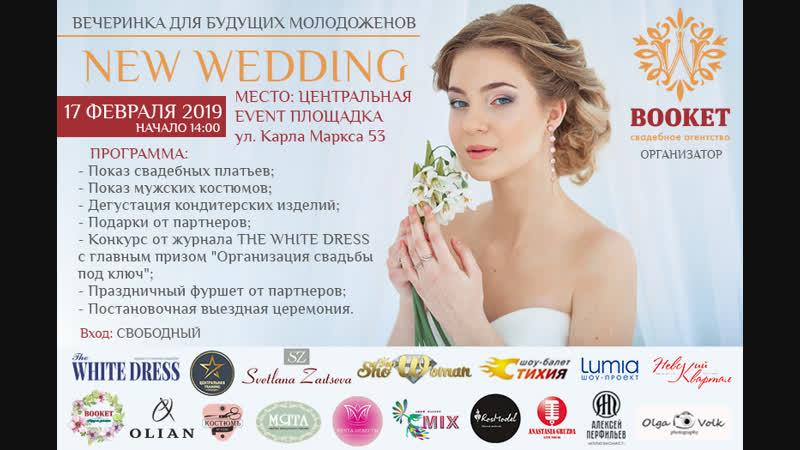 Вечеринка для будущих молодоженов NEW WEDDING
