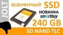 Обзор на SSD диск SMARTBUY Jolt 240 Гб TLC 3D NAND SB240GB-JLT-25SAT3