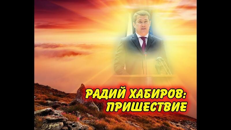 Открытая Политика. Выпуск - 59. Радий Хабиров: пришествие.