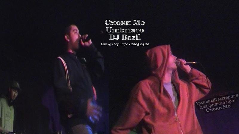 Смоки Мо Umbriaco DJ Bazil • Live @ СюрКафе • 2005.04.20