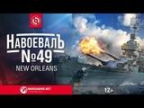 НавоевалЪ - New Orleans World of Warships