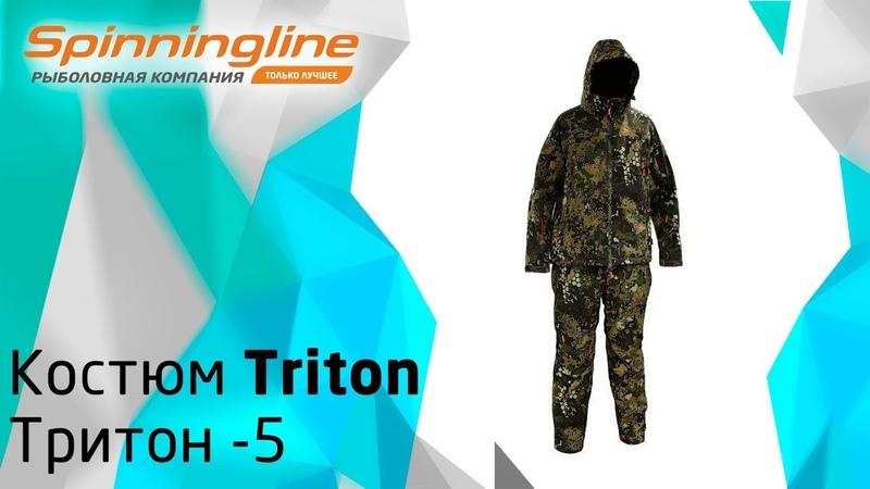 Костюм Triton Тритон -5
