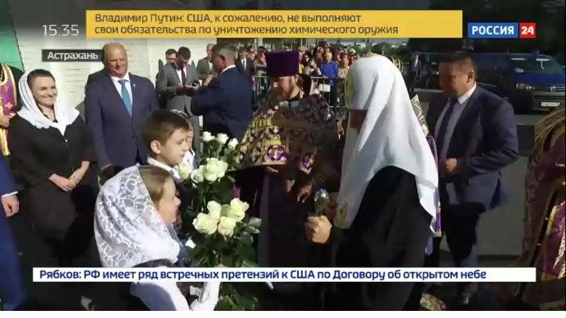 Новости на «Россия 24» • Патриарх Кирилл помолился за паломников, погибших в ДТП на Кубани