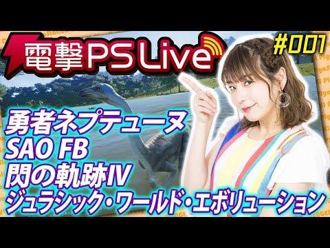 電撃PS Live 001【勇者ネプ、SAO FB、閃の軌跡Ⅳ、ジュラシック・ワールド・エボ1252