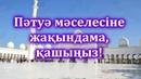 Пәтуа беру мәселесі-Ерлан Ақатаев