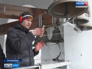 Уральцы пробуют себя в роли звонарей