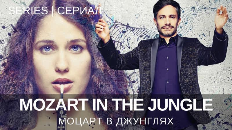 Ультракороткий трейлер «Моцарт в джунглях» — Я свободен!