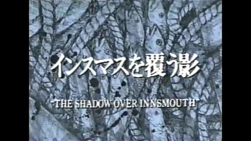 Insumasu o ouu Kage The Shadow Over Innsmouth 1992