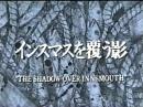 Insumasu o ouu Kage - The Shadow Over Innsmouth 1992