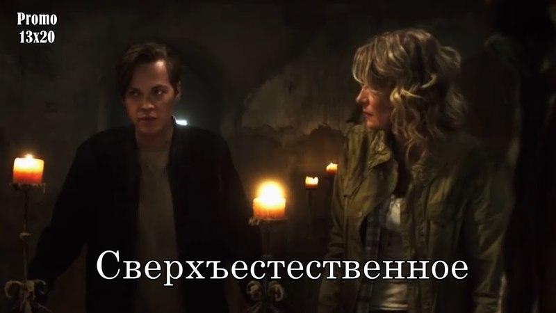 Сверхъестественное 13 сезон 20 серия - Промо с русскими субтитрами Supernatural 13x20 Promo