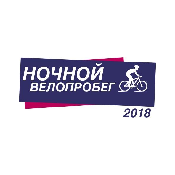 Афиша Ночной велопробег 2019