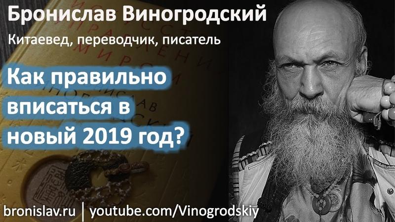 Бронислав Виногродский как правильно вписаться в новый 2019 год