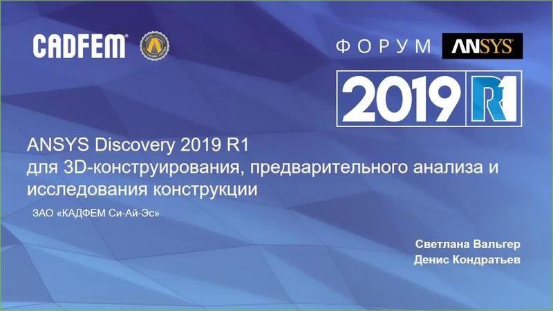 Вебинар CADFEM CIS 14.05.2019 — ANSYS Discovery Live и AIM 2019 R1 для 3D-конструирования