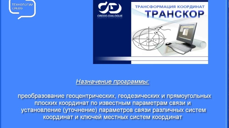 ТРАНСКОР 3.0. Трансформация координат
