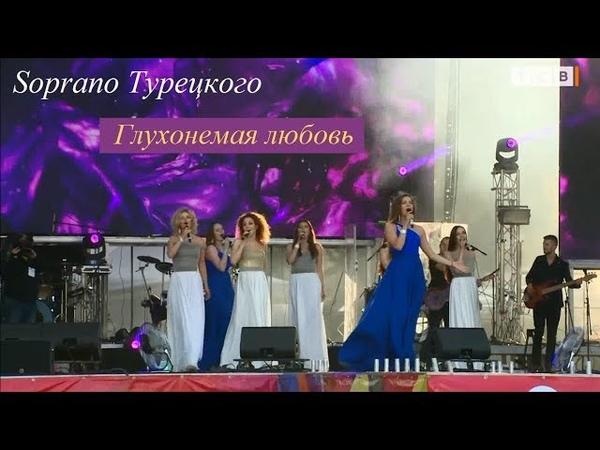 Soprano Турецкого - Глухонемая любовь