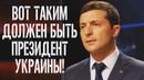 Таким должен быть Президент Украины Зеленский это понимает До Слез но не от Смеха