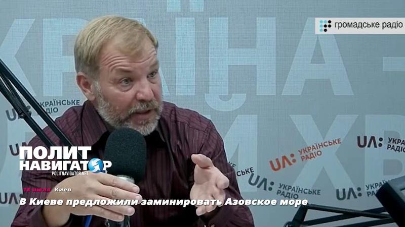 В Киеве предложили заминировать Азовское море