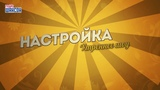 Александр Юрпалов в утреннем шоу Настройка