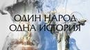 Семейные ценности новой Украины. Один народ. Одна история