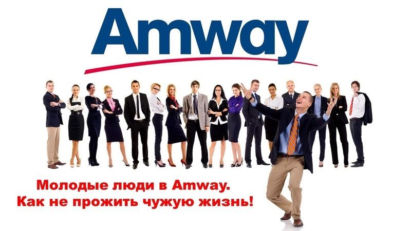 ЖЁСТКО Молодые люди в Amway. Как не прожить чужую жизнь?!