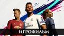 FIFA 19: The Journey — Игрофильм (сюжет, cutscenes)