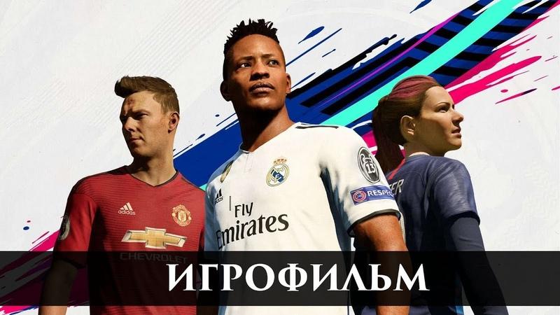 FIFA 19 The Journey Игрофильм сюжет cutscenes