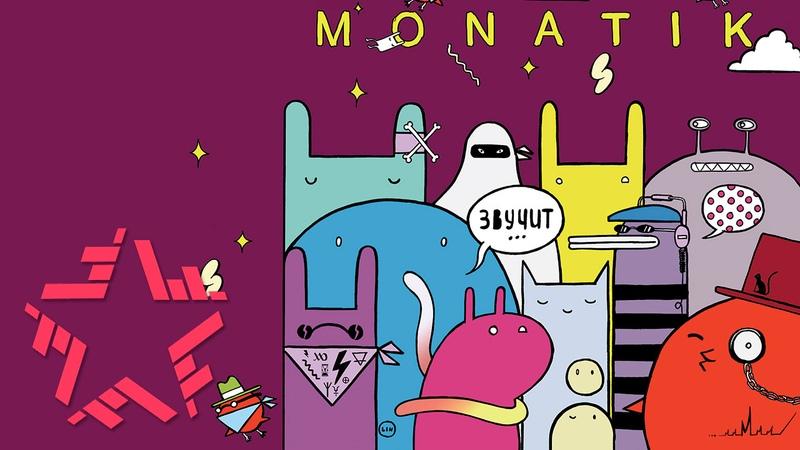 MONATIK - Звучит (Премьера альбома
