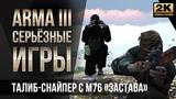 Талиб-снайпер с М76 Застава ArmA 3 Серьёзныe игры 2K